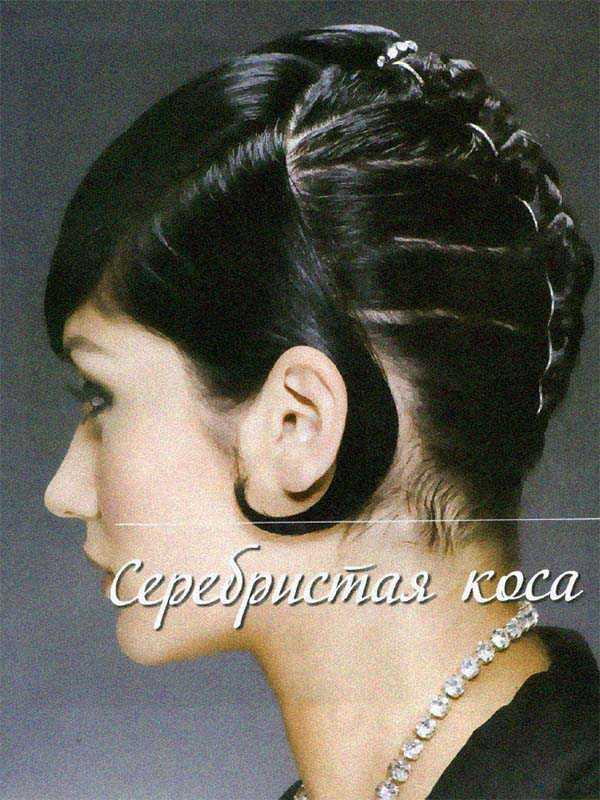 Прическа серебристая коса