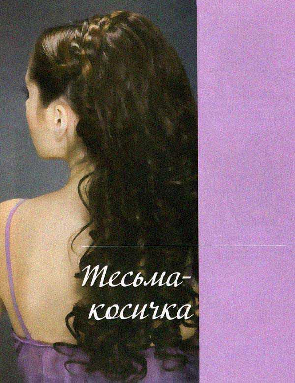 Прическа тесьма-косичка